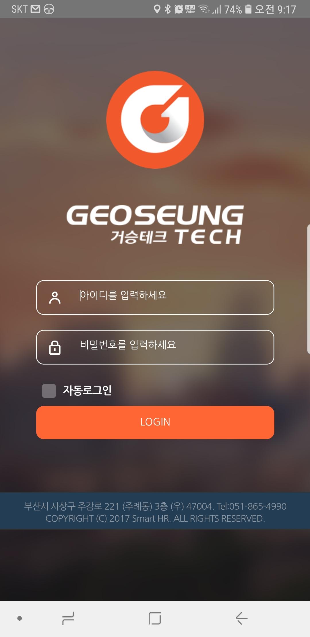 Screenshot_20180807-091735_GeoseungTech.jpg