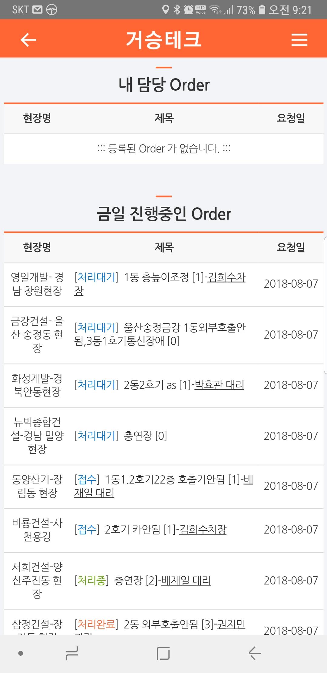 Screenshot_20180807-092123_GeoseungTech.jpg