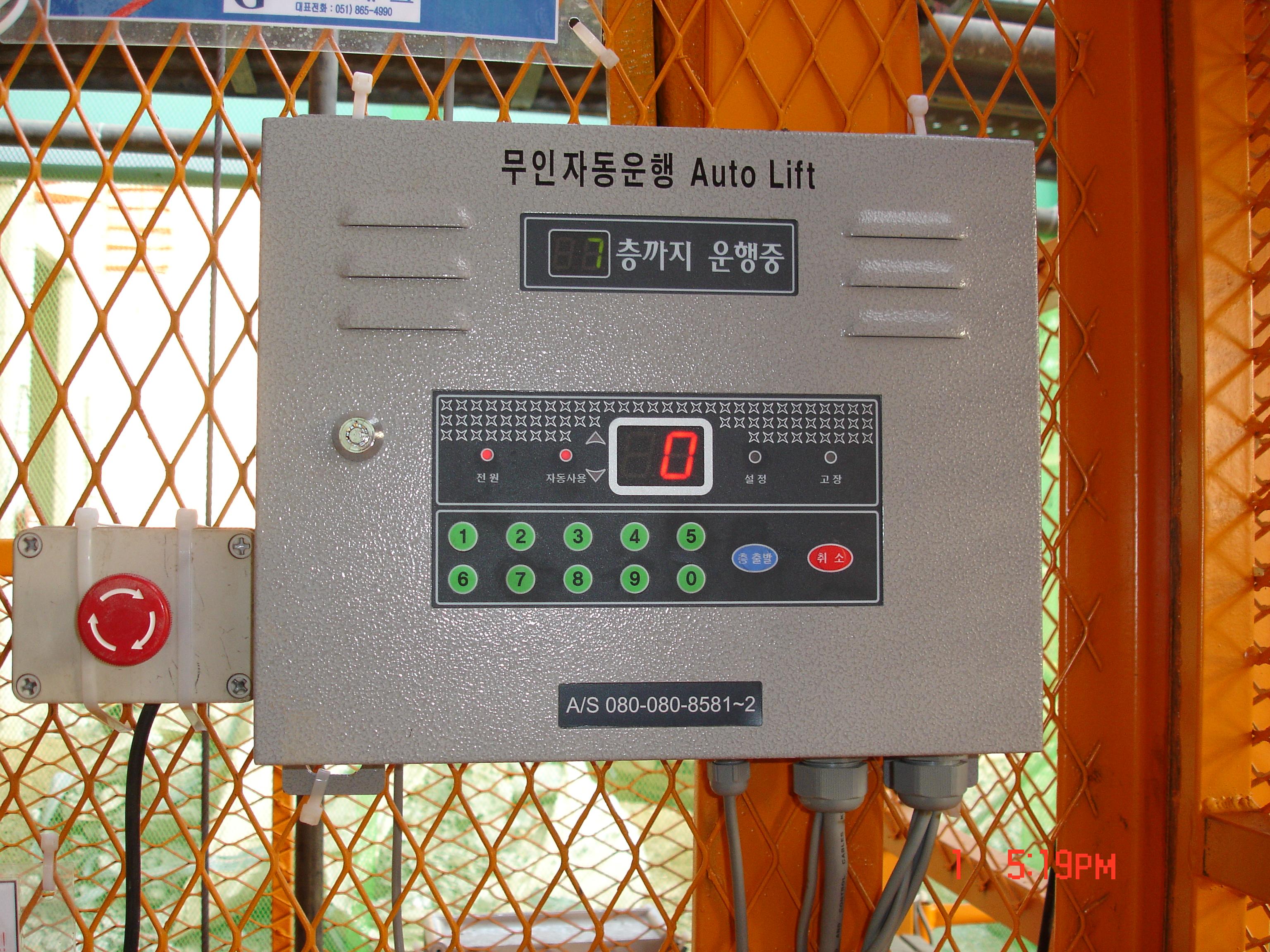 원격제어장치-1.JPG