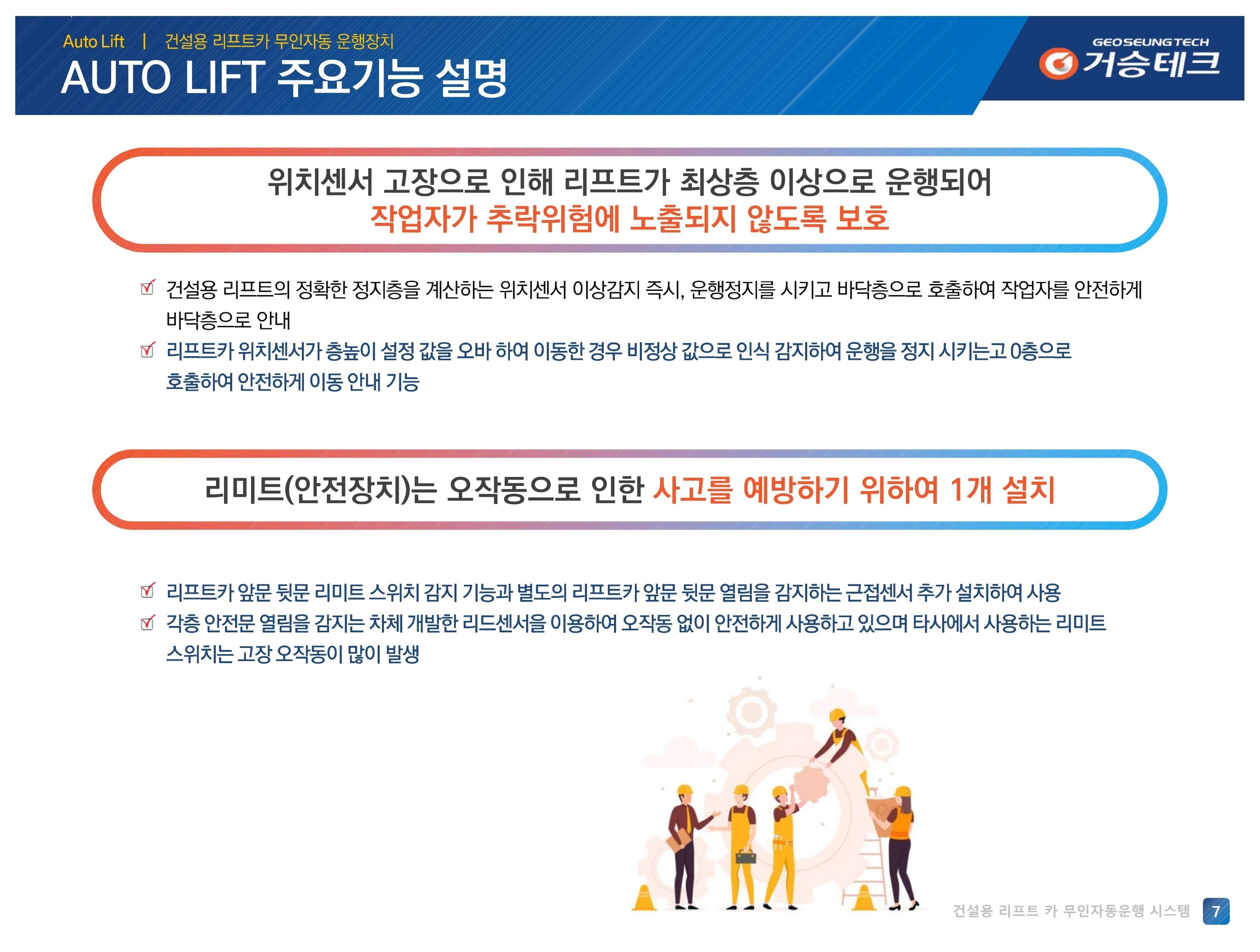 무인자동 주요기능 설명-20-07-22.pdf_page_7.jpg