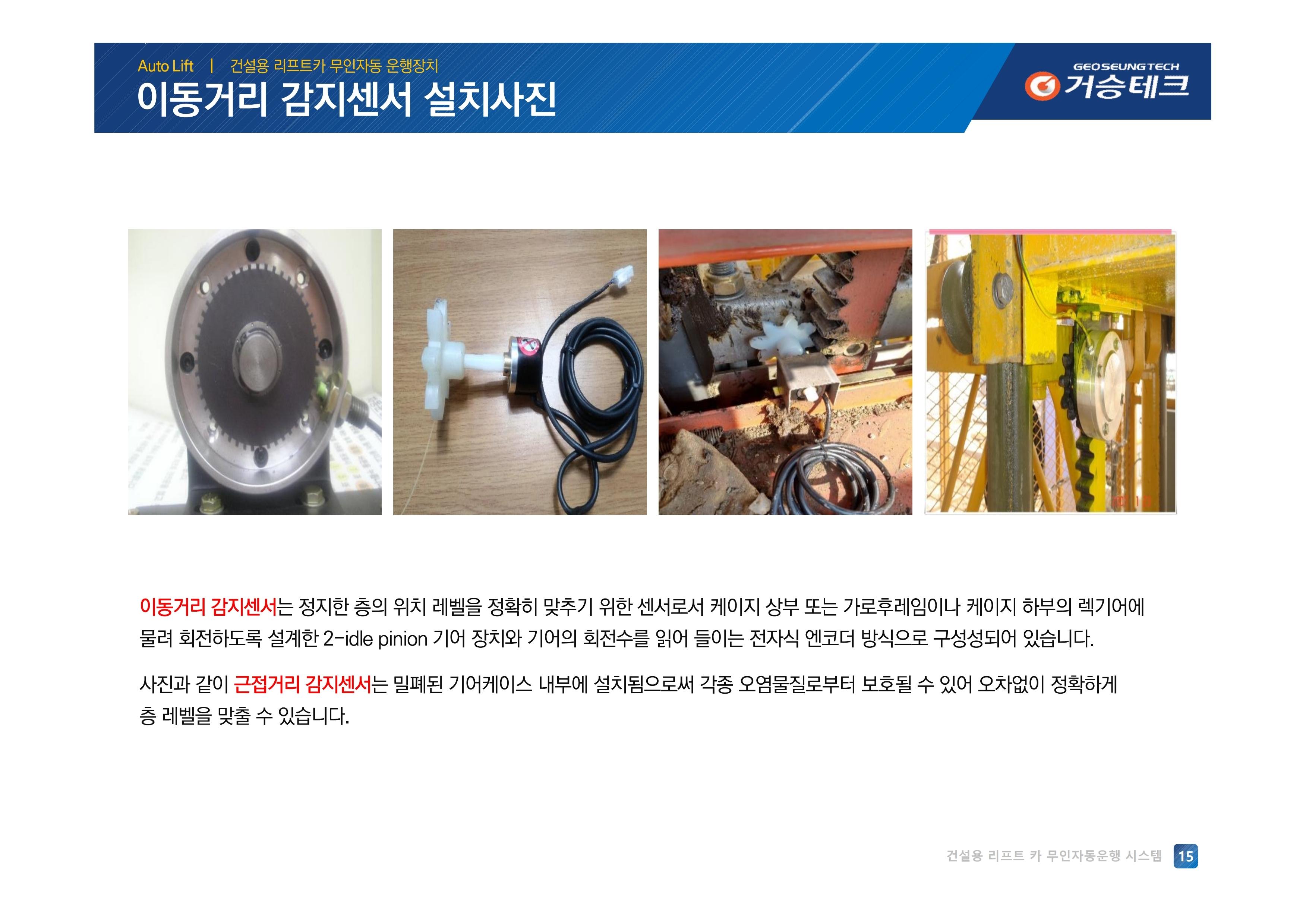 무인자동 (거승테크)-Rev01 (2020-07-22).pdf_page_15.jpg