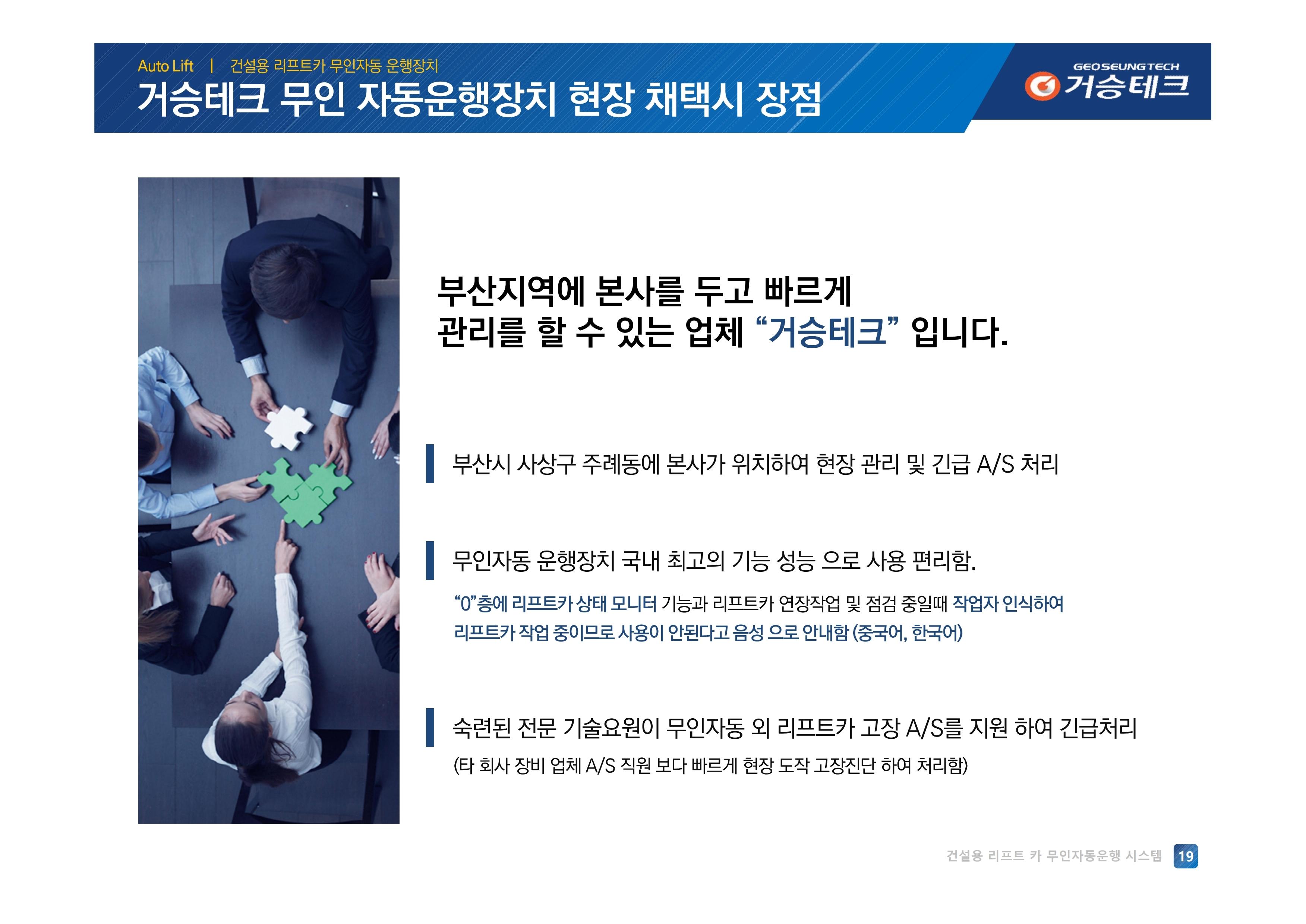 무인자동 (거승테크)-Rev01 (2020-07-22).pdf_page_19.jpg