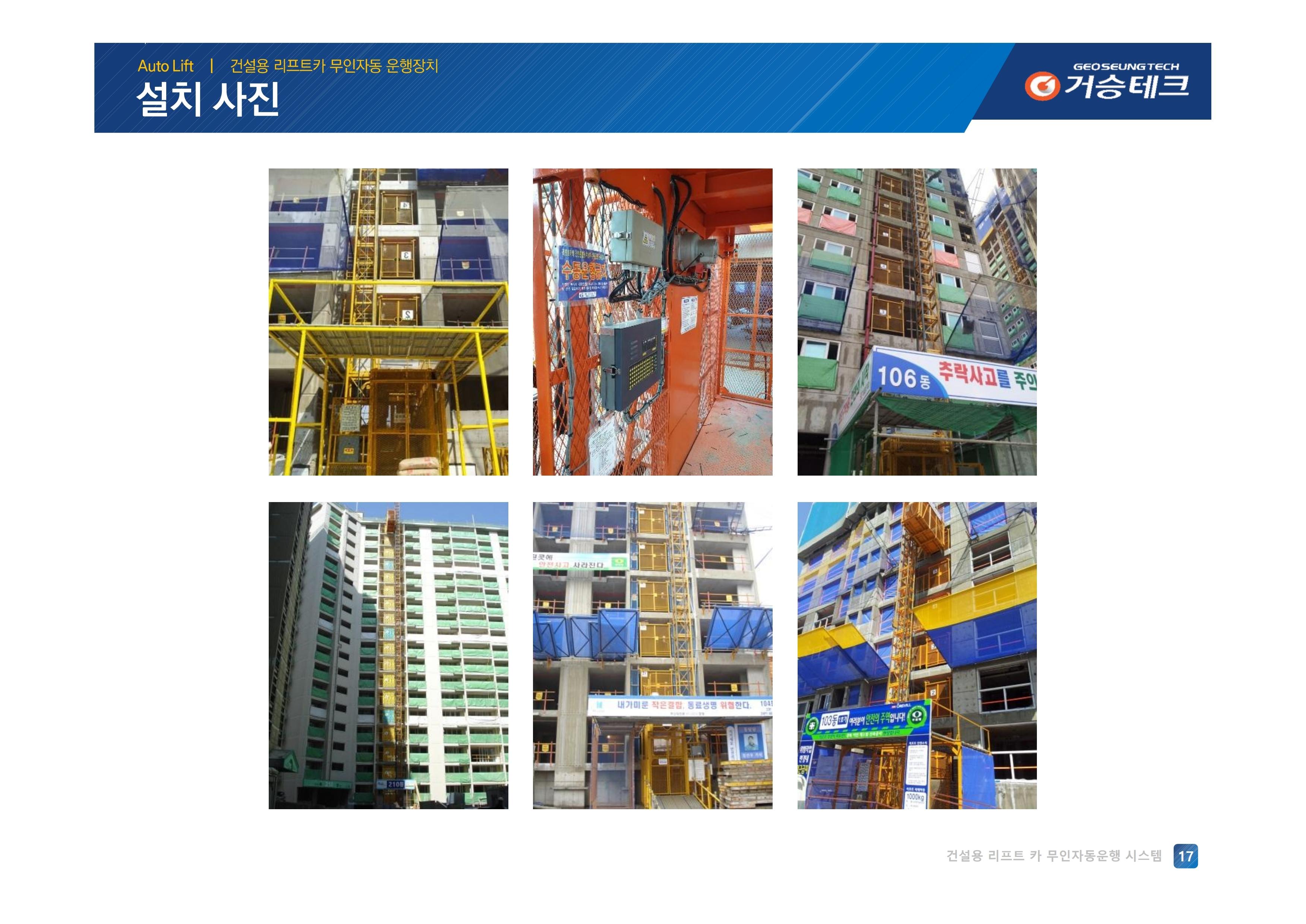 무인자동 (거승테크)-Rev01 (2020-07-22).pdf_page_17.jpg