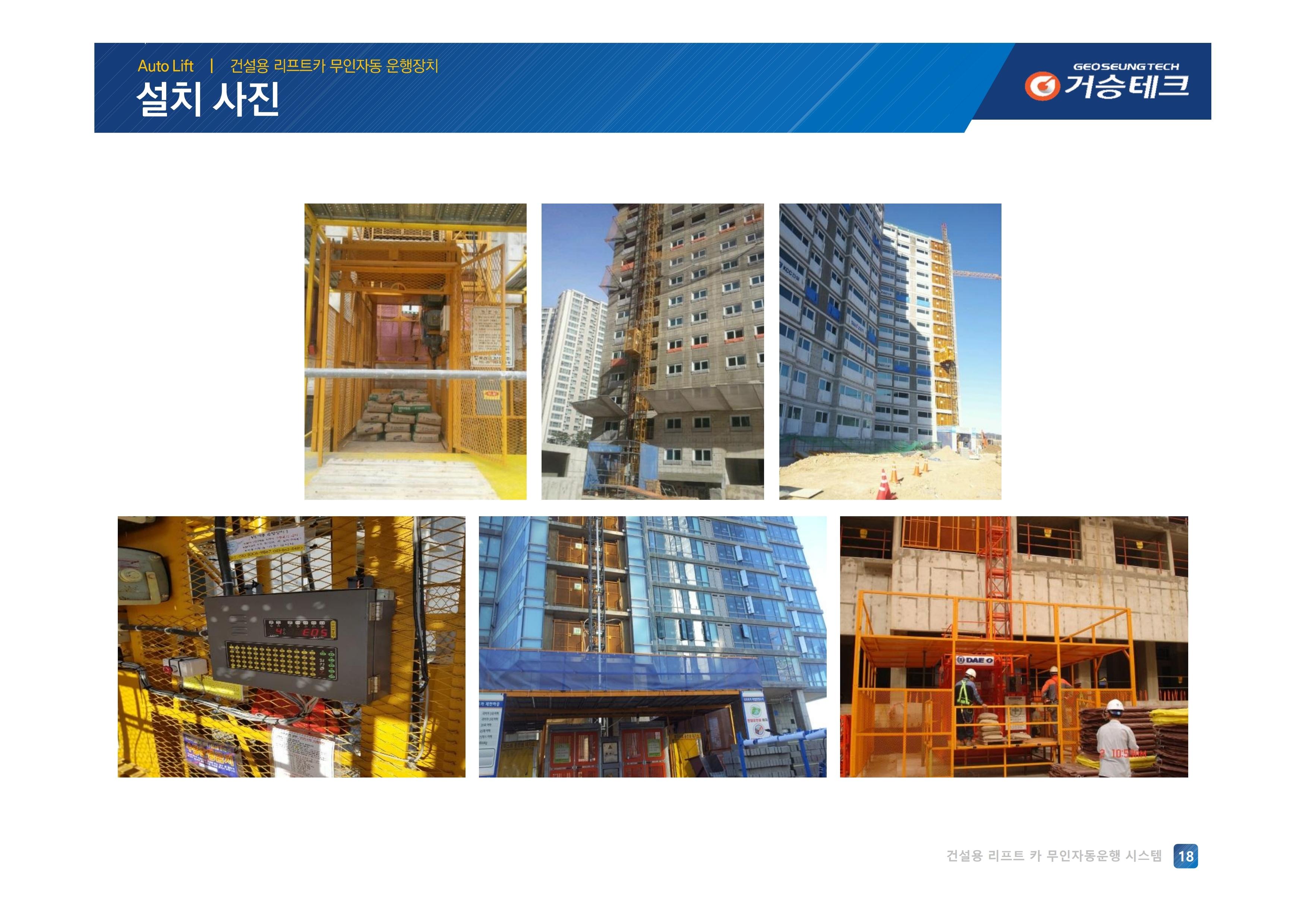 무인자동 (거승테크)-Rev01 (2020-07-22).pdf_page_18.jpg