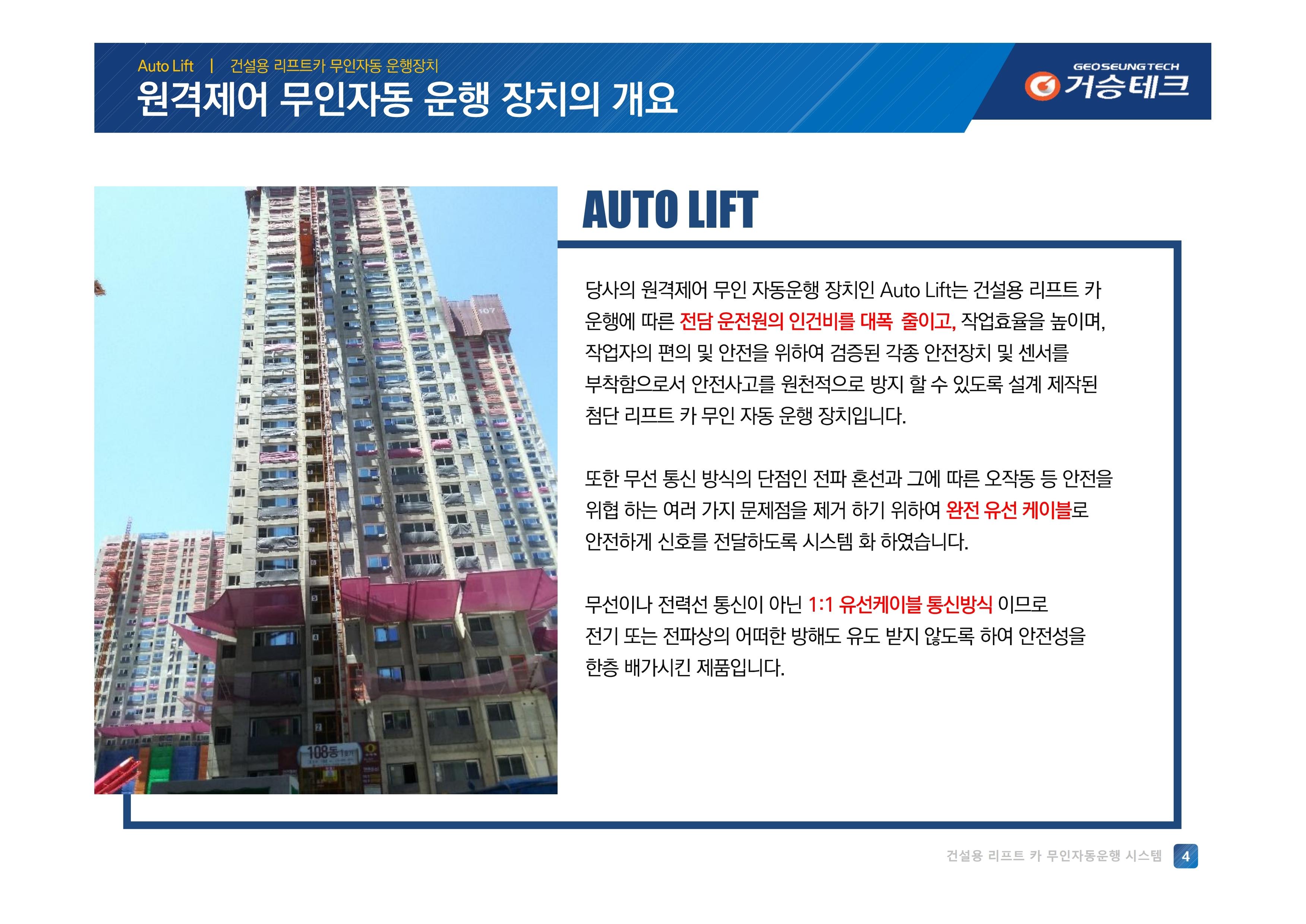 무인자동 (거승테크)-Rev01 (2020-07-22).pdf_page_04.jpg