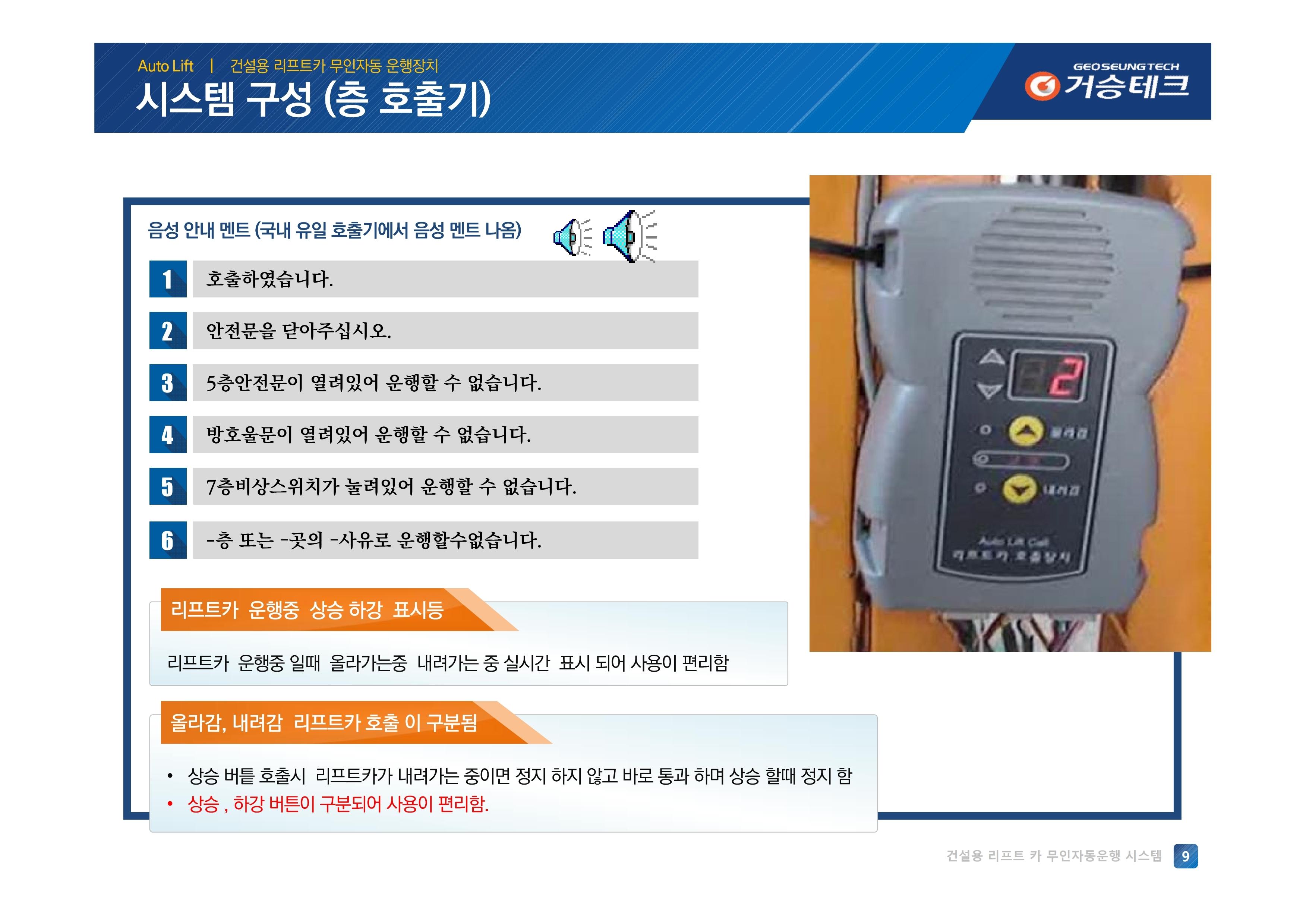 무인자동 (거승테크)-Rev01 (2020-07-22).pdf_page_09.jpg