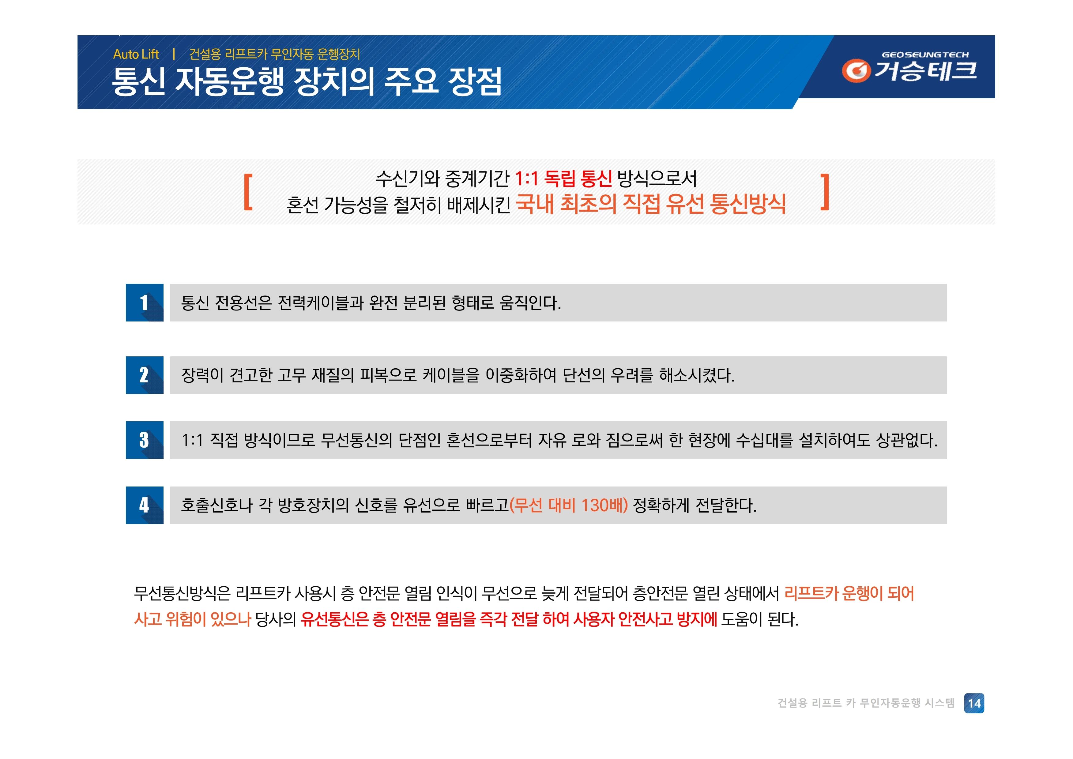 무인자동 (거승테크)-Rev01 (2020-07-22).pdf_page_14.jpg