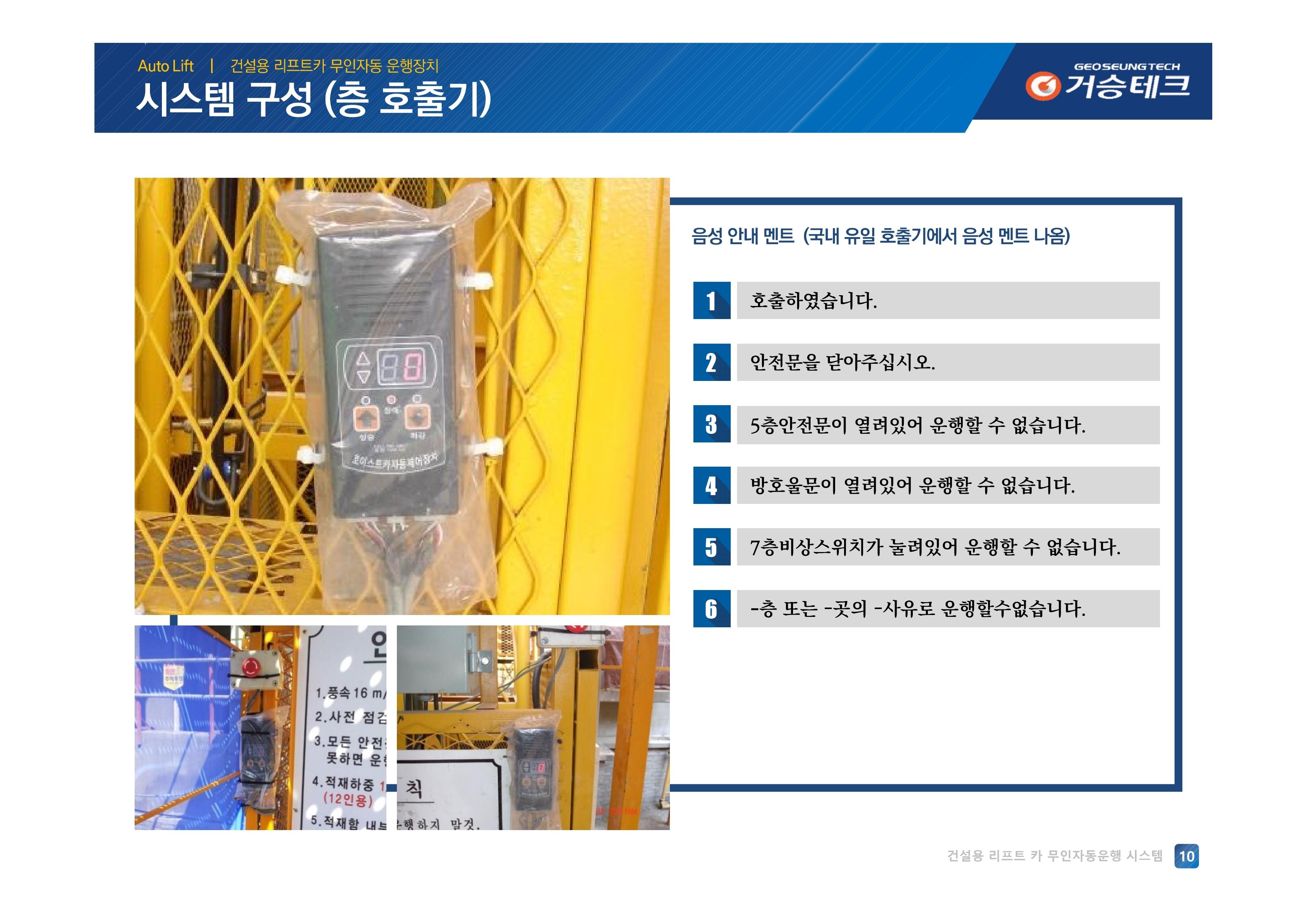 무인자동 (거승테크)-Rev01 (2020-07-22).pdf_page_10.jpg