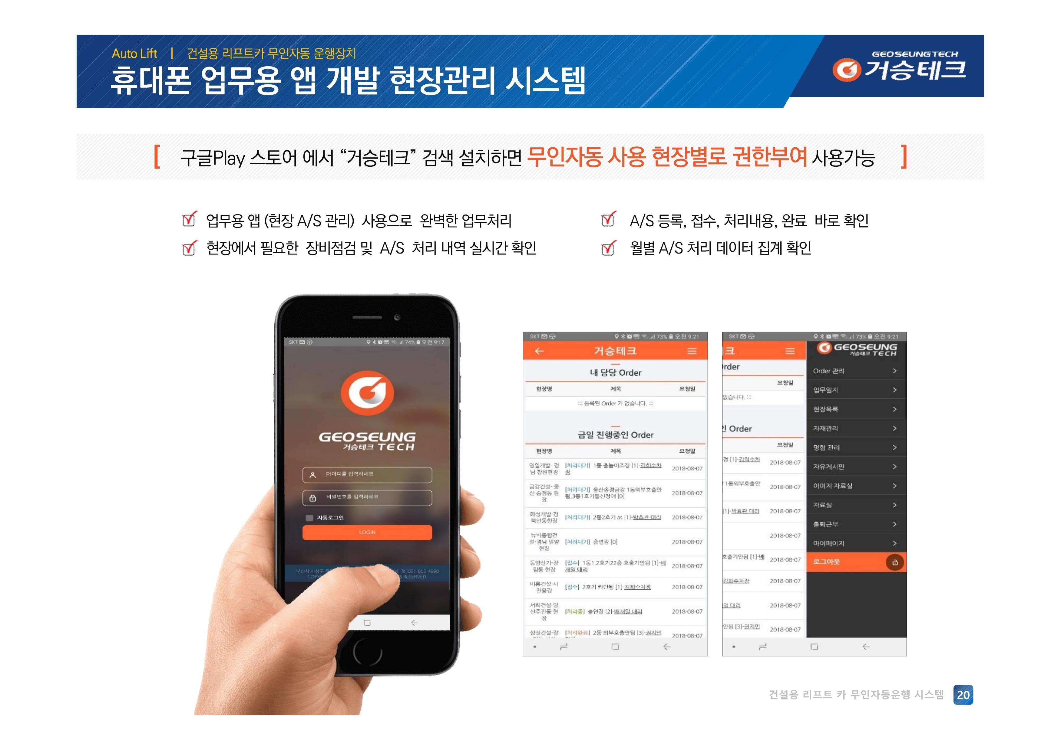 무인자동 (거승테크)-Rev01 (2020-07-22).pdf_page_20.jpg