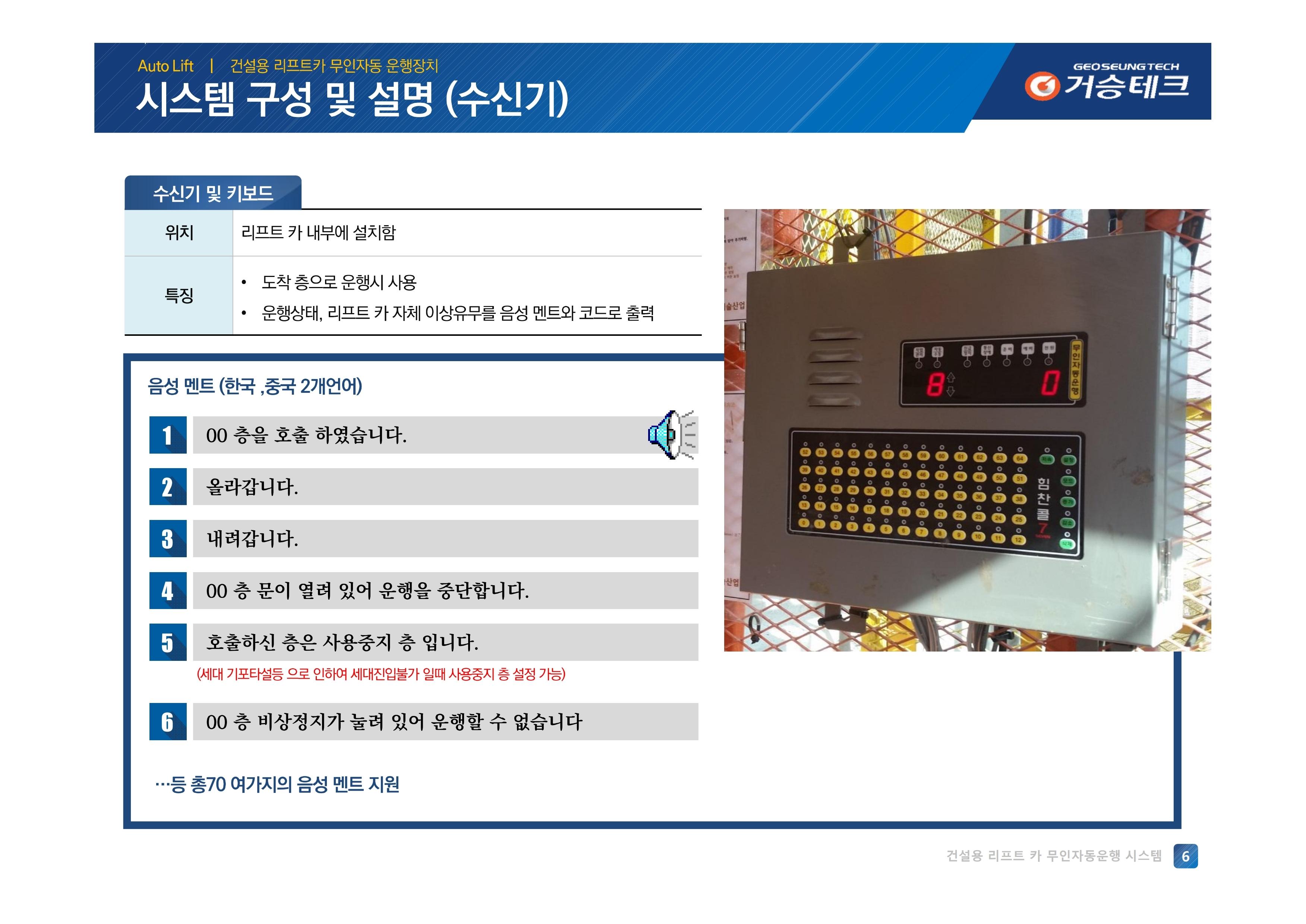 무인자동 (거승테크)-Rev01 (2020-07-22).pdf_page_06.jpg