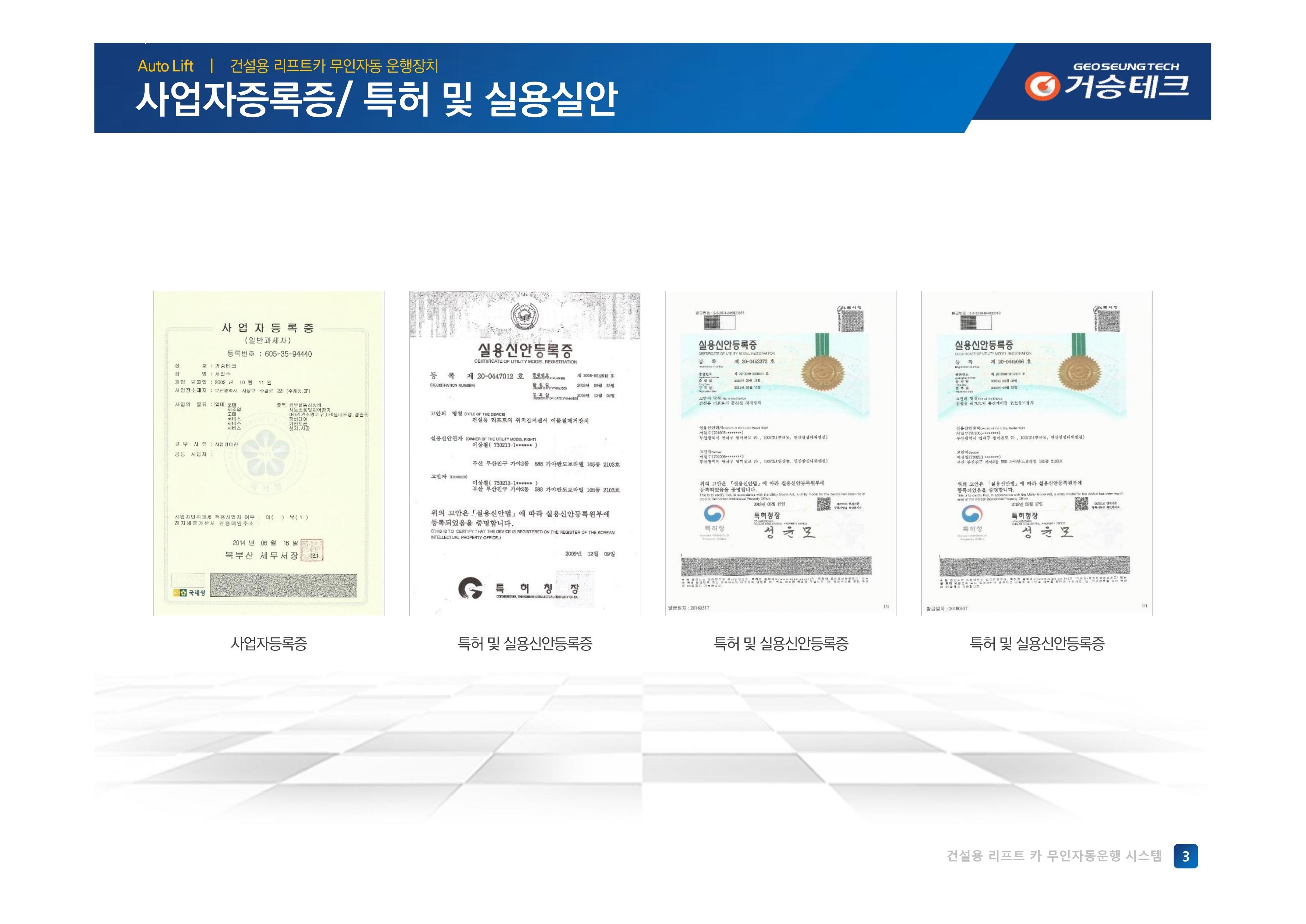 무인자동 (거승테크)-Rev01 (2020-07-22).pdf_page_03.jpg